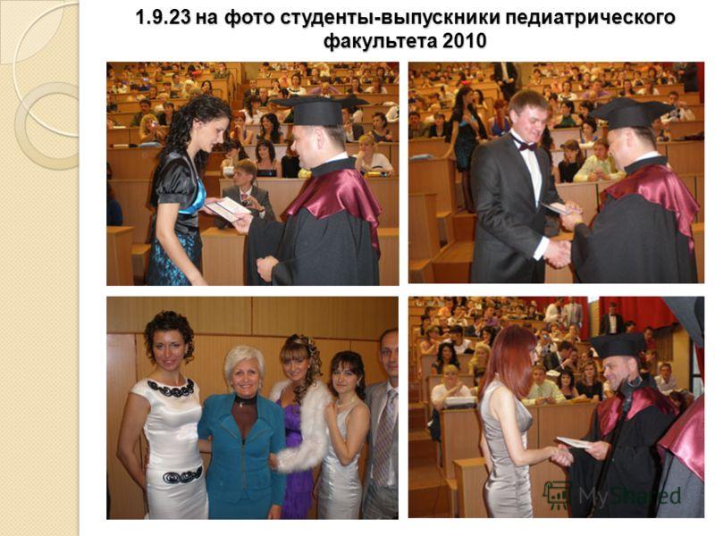 1.9.23 на фото студенты-выпускники педиатрического факультета 2010