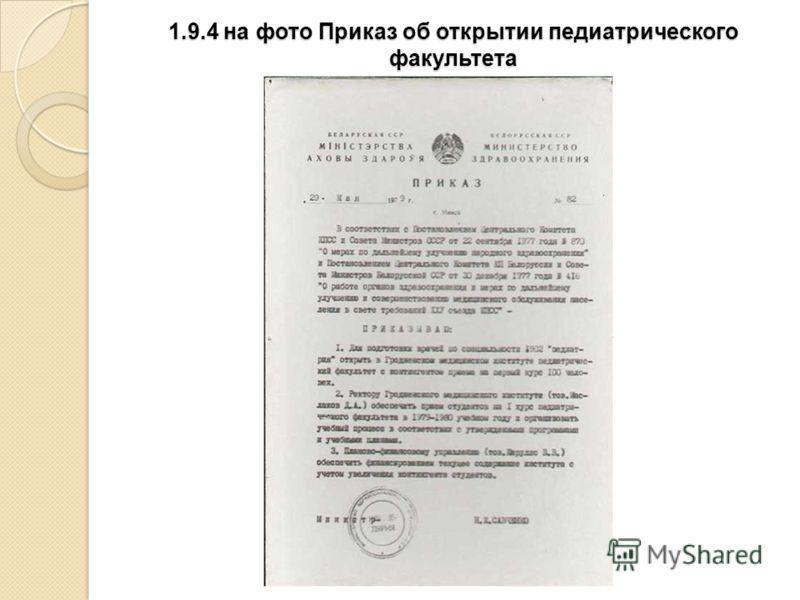 1.9.4 на фото Приказ об открытии педиатрического факультета