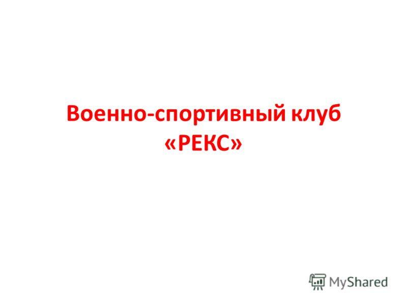 Военно-спортивный клуб «РЕКС»