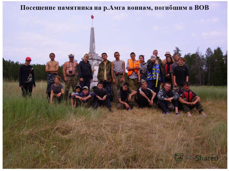 Посещение памятника на р.Амга воинам, погибшим в ВОВ