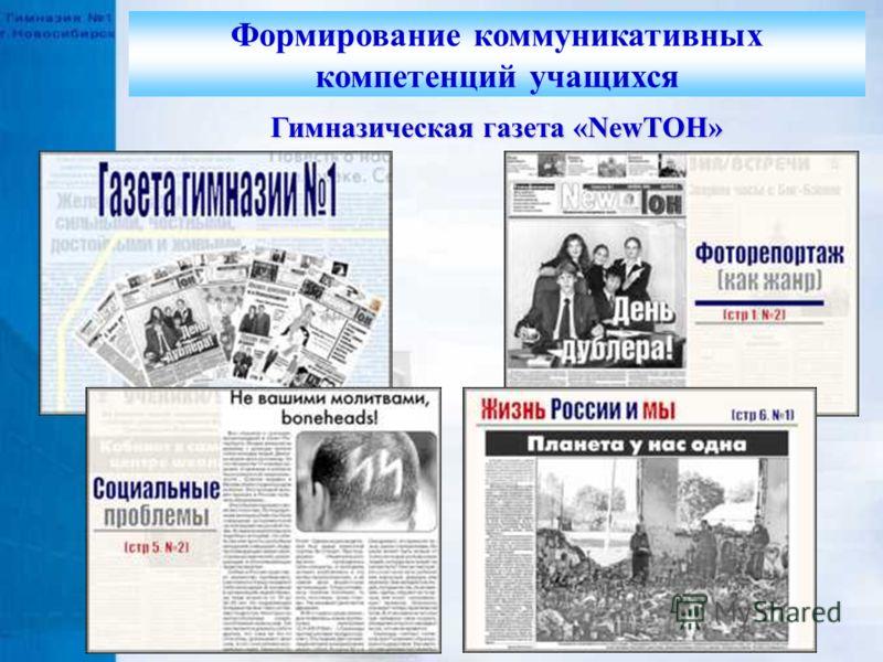 Формирование коммуникативных компетенций учащихся Гимназическая газета «NewТОН»