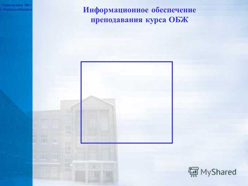 Информационное обеспечение преподавания курса ОБЖ