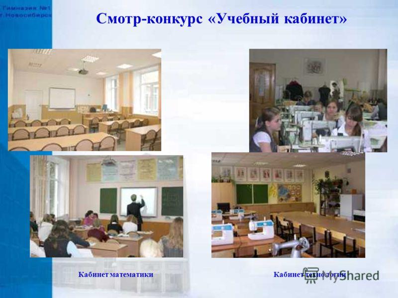 Смотр-конкурс «Учебный кабинет» Кабинет математикиКабинет технологии