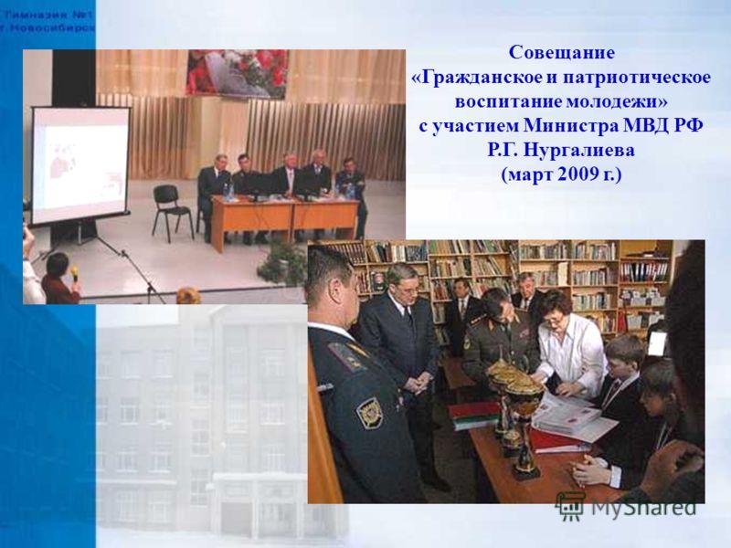 Совещание «Гражданское и патриотическое воспитание молодежи» с участием Министра МВД РФ Р.Г. Нургалиева (март 2009 г.)