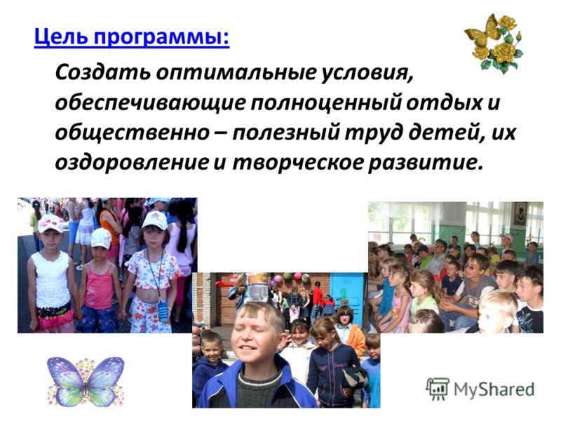 Муниципальное общеобразовательное учреждение «Любинская средняя общеобразовательная школа 2»