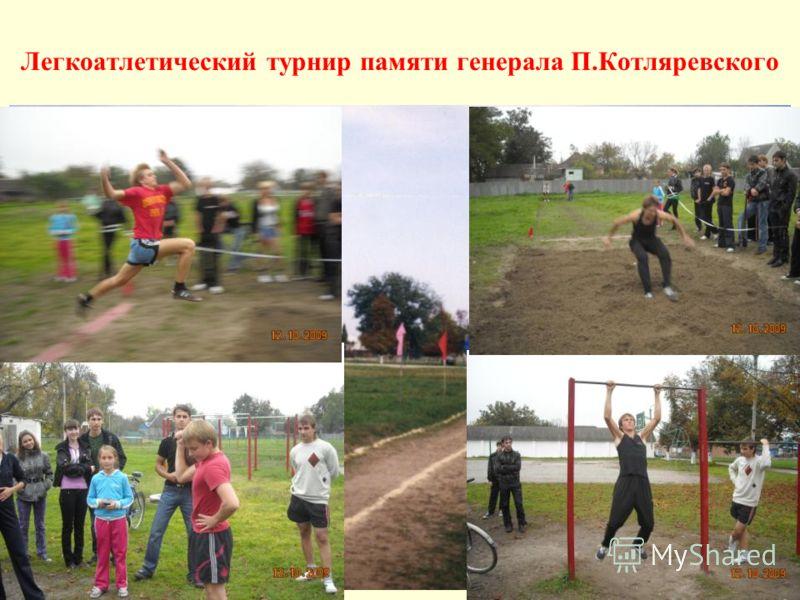 Легкоатлетический турнир памяти генерала П.Котляревского