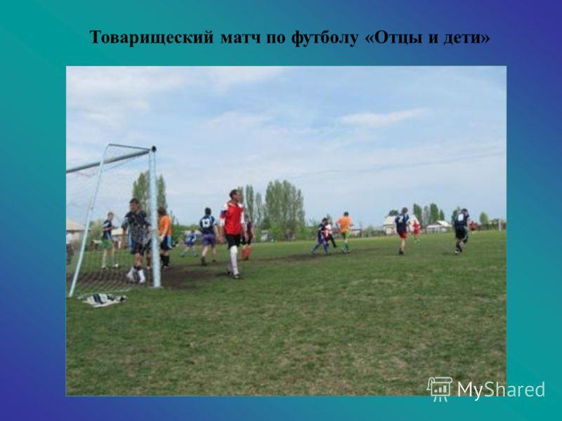 Товарищеский матч по футболу «Отцы и дети»