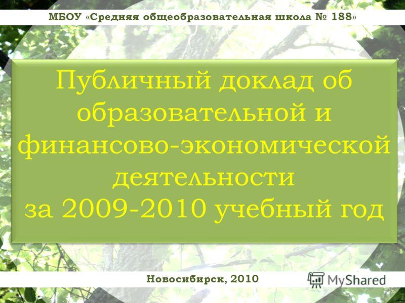 Публичный доклад об образовательной и финансово-экономической деятельности за 2009-2010 учебный год Новосибирск, 2010 МБОУ «Средняя общеобразовательная школа 188»