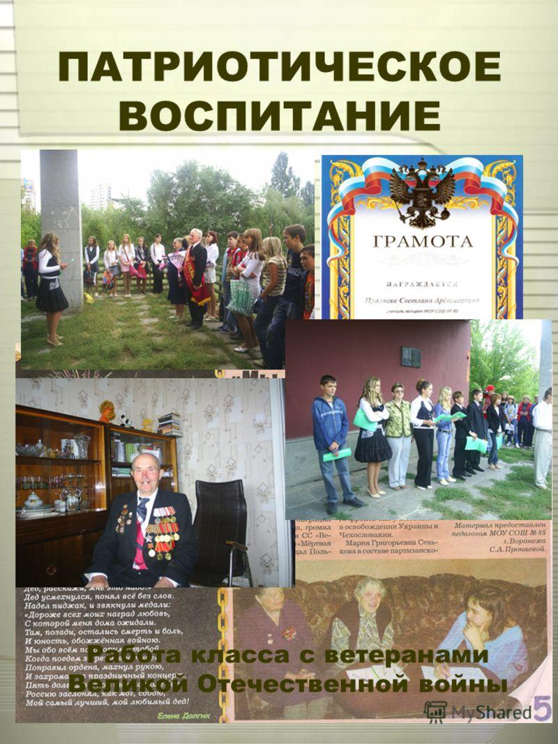 ПАТРИОТИЧЕСКОЕ ВОСПИТАНИЕ Работа класса с ветеранами Великой Отечественной войны