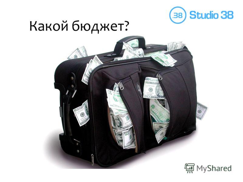 Какой бюджет?