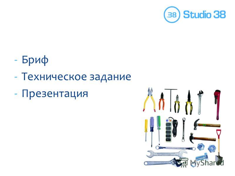 -Бриф -Техническое задание -Презентация