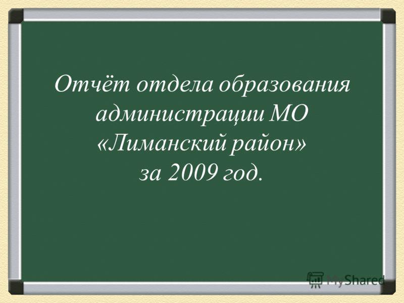Отчёт отдела образования администрации МО «Лиманский район» за 2009 год.
