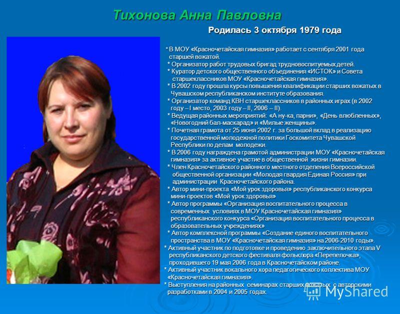 Калейкина Алина Олеговна Секретарь Молодежного Союза «ОЛИМП» МОУ «Красночетайская гимназия» Родилась 25 октября 1980 года * В МОУ «Красночетайская гимназия» работает с 2003 года, с 1 декабря 2005 года социальным педагогом. года, с 1 декабря 2005 года