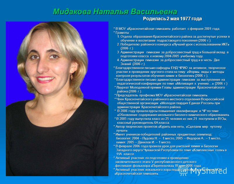 Тихонова Анна Павловна Родилась 3 октября 1979 года * В МОУ «Красночетайская гимназия» работает с сентября 2001 года * В МОУ «Красночетайская гимназия» работает с сентября 2001 года старшей вожатой. старшей вожатой. * Организатор работ трудовых брига