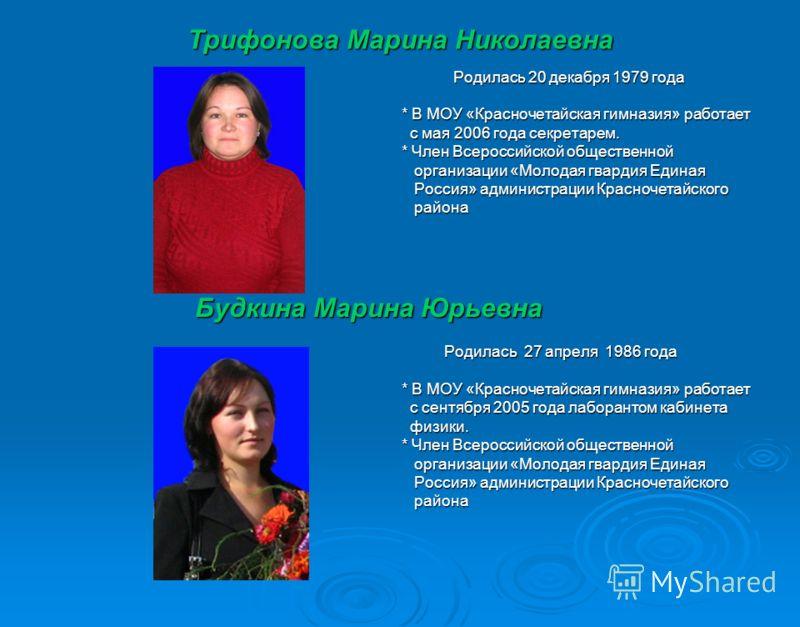 Матвеева Анна Петровна Родилась 20 июля 1983 года Родилась 20 июля 1983 года * В МОУ «Красночетайская гимназия» * В МОУ «Красночетайская гимназия» работает с января 2006 года педагогом- работает с января 2006 года педагогом- психологом. психологом. *