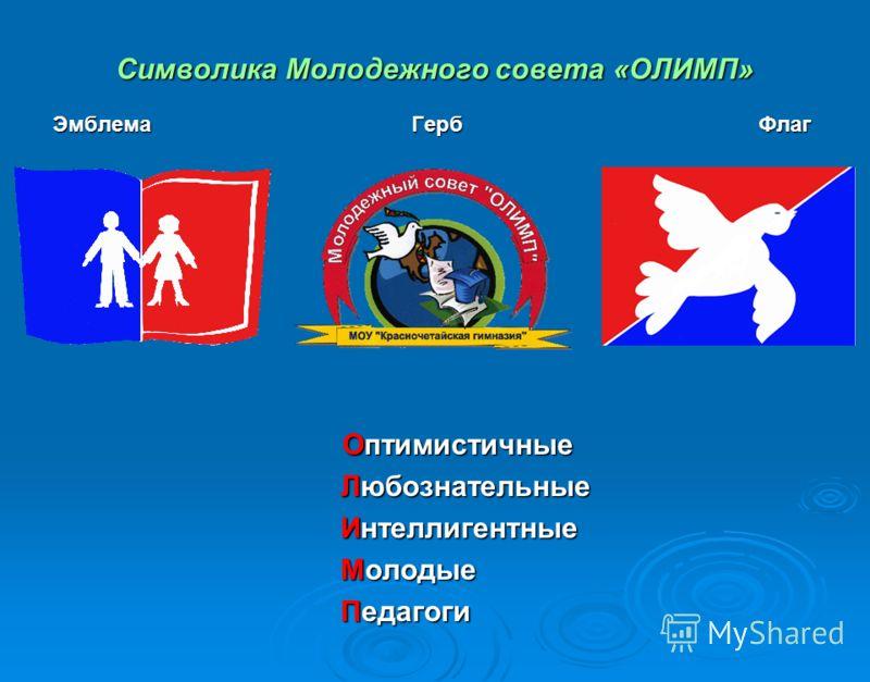 Молодежный союз «ОЛИМП» МОУ «Красночетайская гимназия»