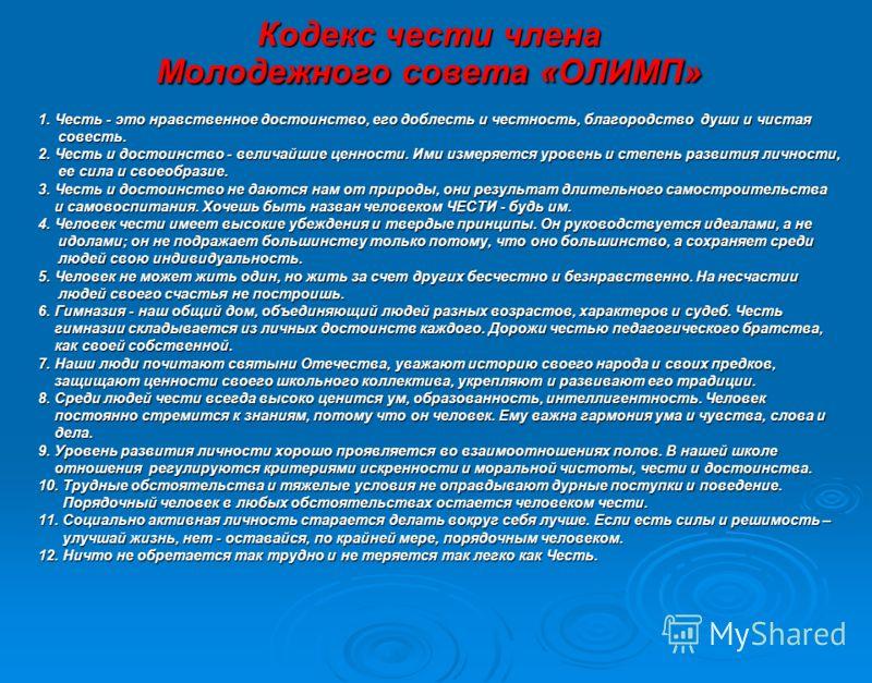 Законы Молодежного совета «ОЛИМП» Закон правды:
