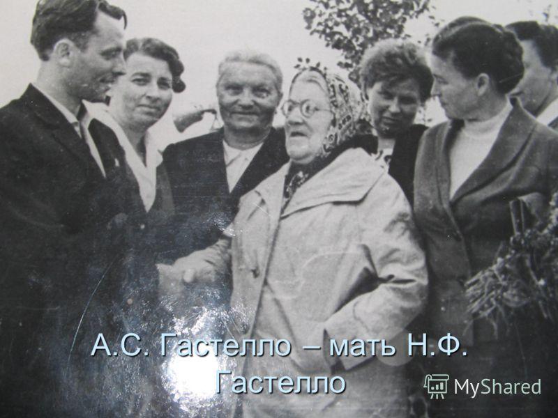 А.С. Гастелло – мать Н.Ф. Гастелло