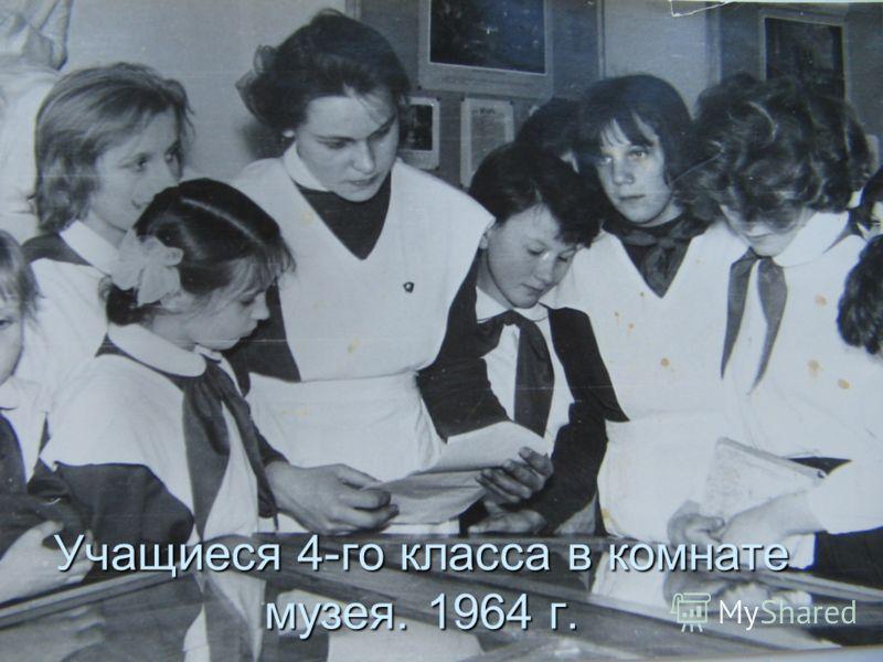 Учащиеся 4-го класса в комнате музея. 1964 г.