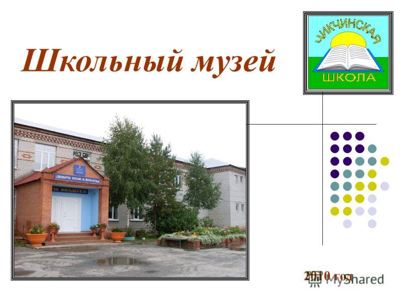 Школьный музей 2010 год