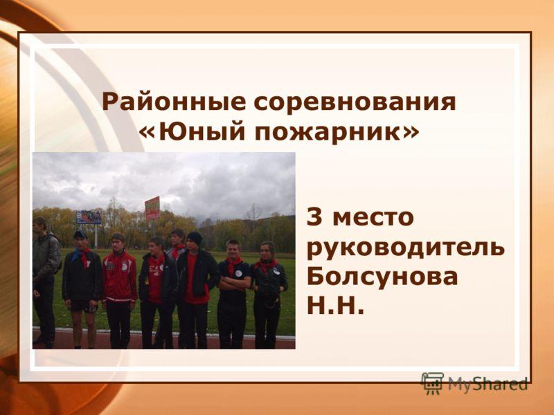 Районные соревнования «Юный пожарник» 3 место руководитель Болсунова Н.Н.