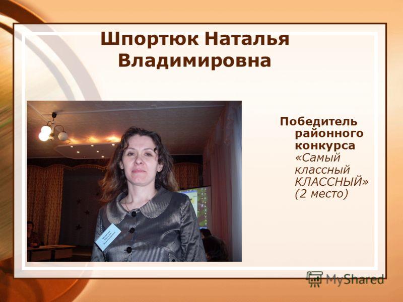 Шпортюк Наталья Владимировна Победитель районного конкурса «Самый классный КЛАССНЫЙ» (2 место)