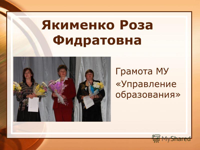 Якименко Роза Фидратовна Грамота МУ «Управление образования»