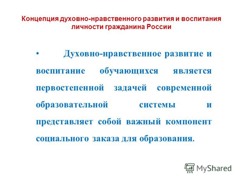 Концепция духовно-нравственного развития и воспитания личности гражданина России Духовно-нравственное развитие и воспитание обучающихся является первостепенной задачей современной образовательной системы и представляет собой важный компонент социальн