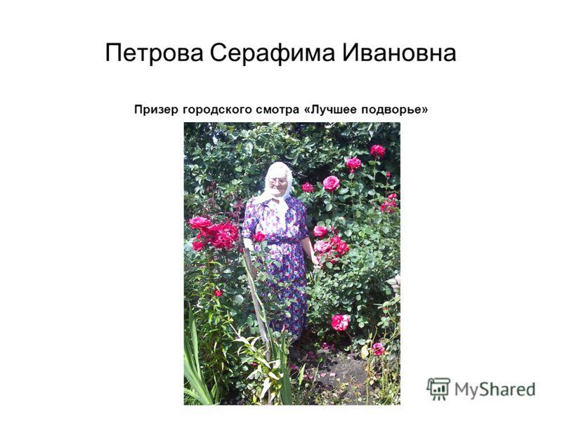 Петрова Серафима Ивановна Призер городского смотра «Лучшее подворье»