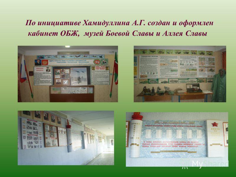 П о инициативе Хамидуллина А.Г. создан и оформлен кабинет ОБЖ, музей Боевой Славы и Аллея Славы
