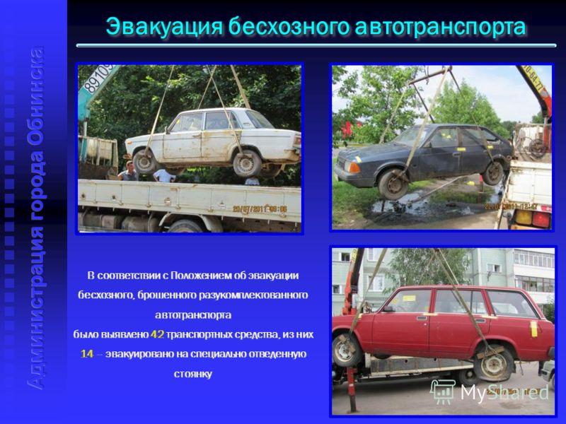 Эвакуация бесхозного автотранспорта