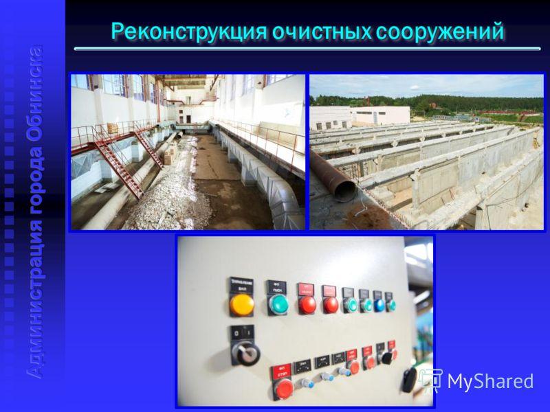 Реконструкция очистных сооружений