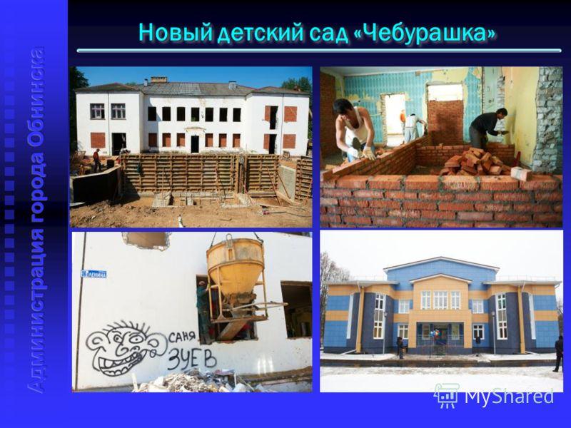 Новый детский сад «Чебурашка»