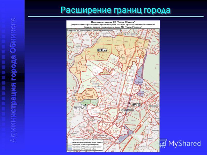 Расширение границ города