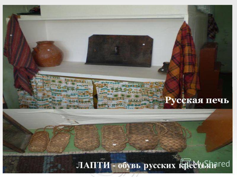 Домашняя утварь русского крестьянина