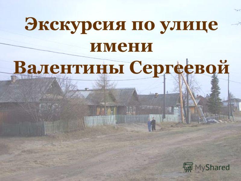 Экскурсия по улице имени Валентины Сергеевой