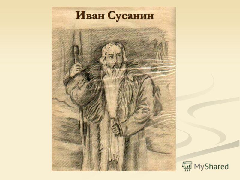 Иван Сусанин