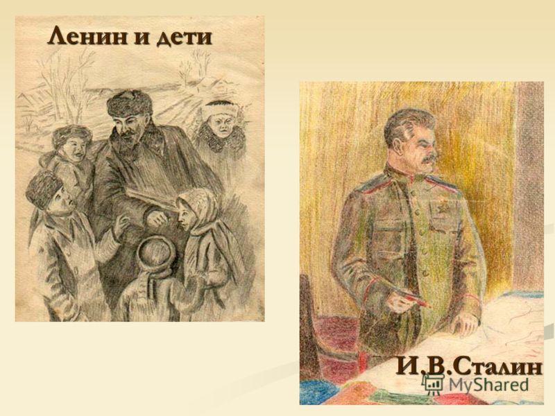 Ленин и дети И.В.Сталин