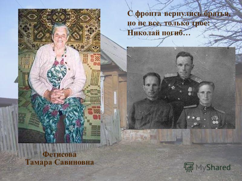 Фетисова Тамара Савиновна С фронта вернулись братья, но не все, только трое: Николай погиб…