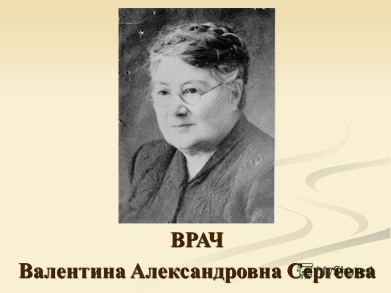 ВРАЧ Валентина Александровна Сергеева