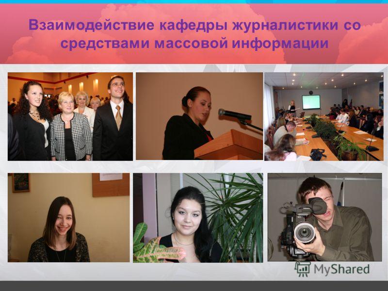 Взаимодействие кафедры журналистики со средствами массовой информации