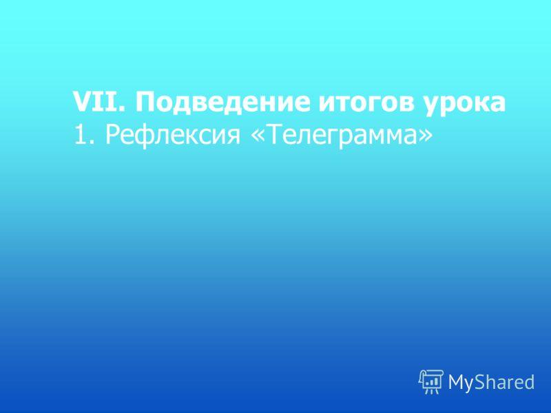 VII. Подведение итогов урока 1. Рефлексия «Телеграмма»