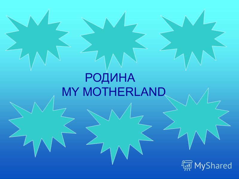 РОДИНА MY MOTHERLAND