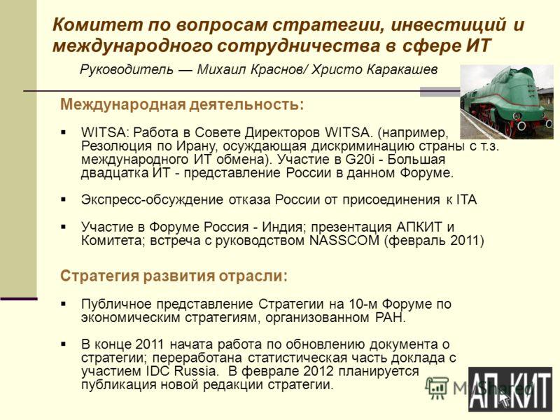 Комитет по вопросам стратегии, инвестиций и международного сотрудничества в сфере ИТ Руководитель Михаил Краснов/ Христо Каракашев Международная деятельность: WITSA: Работа в Совете Директоров WITSA. (например, Резолюция по Ирану, осуждающая дискрими