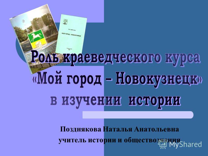 Позднякова Наталья Анатольевна учитель истории и обществознания