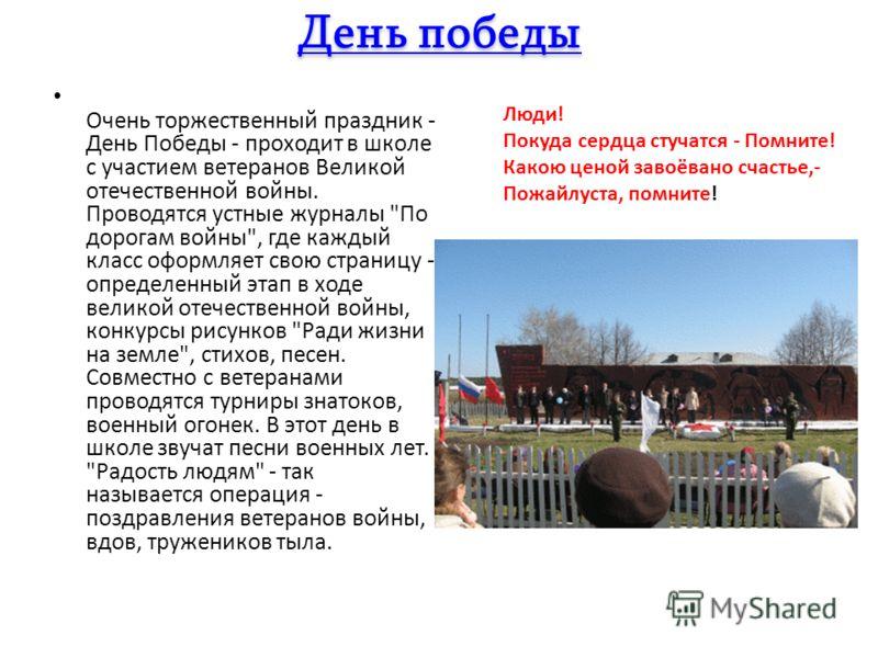 Очень торжественный праздник - День Победы - проходит в школе с участием ветеранов Великой отечественной войны. Проводятся устные журналы