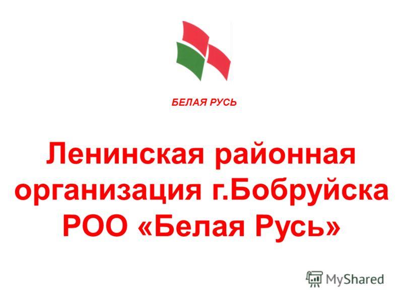 Ленинская районная организация г