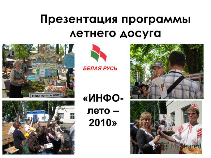 БЕЛАЯ РУСЬ Презентация программы летнего досуга «ИНФО- лето – 2010»
