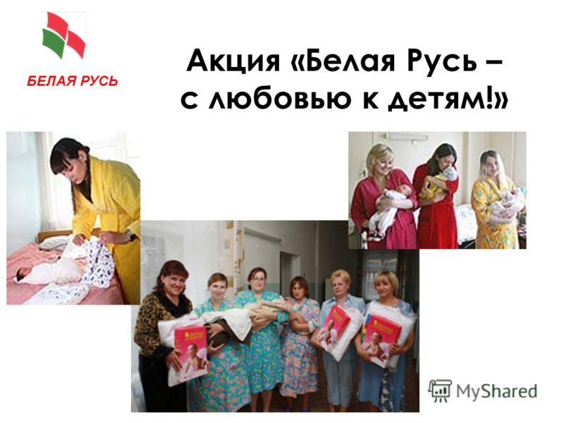 БЕЛАЯ РУСЬ Акция «Белая Русь – с любовью к детям!»