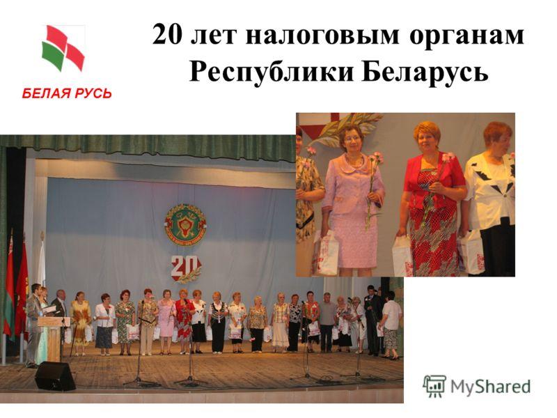 БЕЛАЯ РУСЬ 20 лет налоговым органам Республики Беларусь
